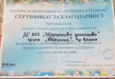 Учим се да помагаме - ДГ 2 Щастливо детство - Варна